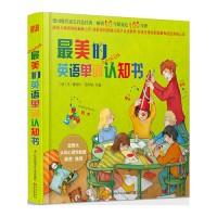 最美的英语单词认知书