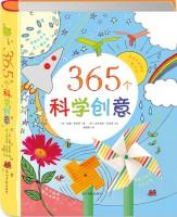 365个科学创意
