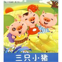 三只小猪-经典故事