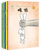 开心一刻名家绘本:泽夫仁系列