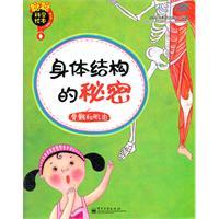 身体结构的秘密:骨骼与肌肉