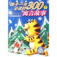 孩子一生必读的300个寓言故事