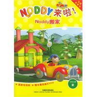 Noddy搬家