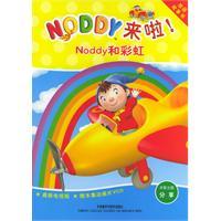 Noddy和彩虹