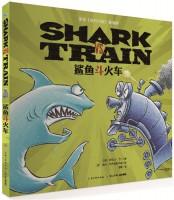 鲨鱼斗火车