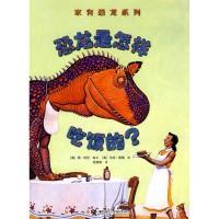 恐龙是怎样吃饭的?