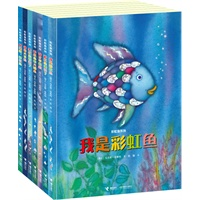 彩虹鱼系列