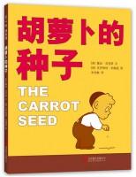 胡蘿卜的種子