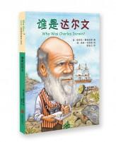 谁是达尔文
