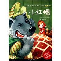 我最喜欢的经典童话故事精绘本:小红帽