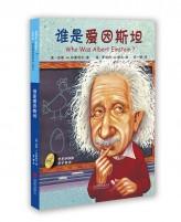 谁是爱因斯坦