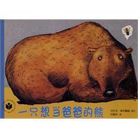 一只想当爸爸的熊