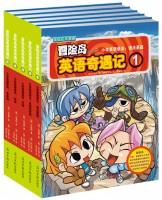 冒险岛英语奇遇记(1-5册)