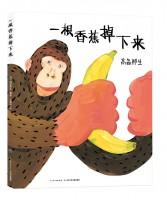 一根香蕉掉下来