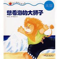 想看海的大狮子