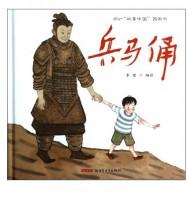 """""""故事中国""""图画书"""