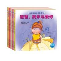 儿童逆商培养故事书