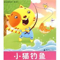 小猫钓鱼-幼儿经典故事