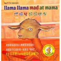 羊驼拉玛双语图画书