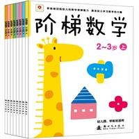小红花:阶梯数学(全8册)