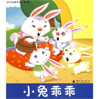小兔乖乖――幼儿经典故事(第1辑)