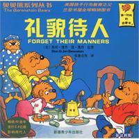 贝贝熊系列丛书.第1辑