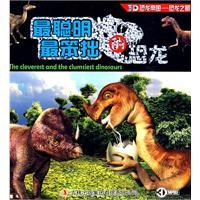 最聪明最笨拙的恐龙