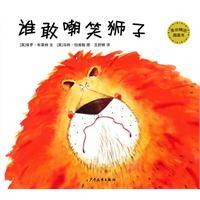 谁敢嘲笑狮子