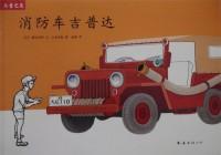 消防车吉普达