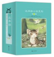 达洋猫动物小说
