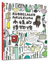 木娃的博物馆