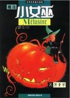 魔法小女巫8:万圣节