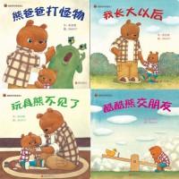酷酷熊和熊爸爸(全4册)
