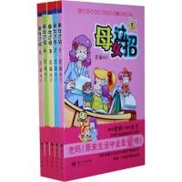 母女过招(1-5,中国首部亲情教养漫画系列)