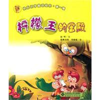 快乐识字童话绘本第一辑