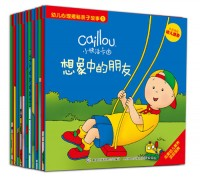 小快活卡由.幼儿心理揭秘亲子故事(全12册)