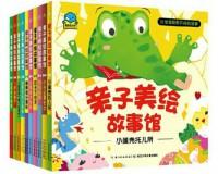 亲子美绘故事馆(全10册)