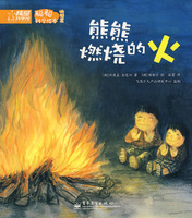 熊熊燃烧的火