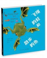 飞翔的蛙和散步的鱼