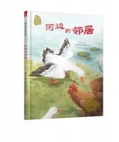 曹文芳纯美系列绘本