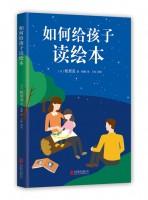 如何给孩子读绘本