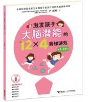 激发孩子大脑潜能的12×4阶梯游戏(2-3岁)