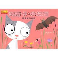 好奇小猫系列-怦怦跳科学图画书第四辑