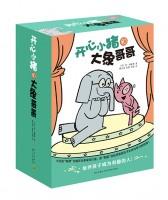 开心小猪和大象哥哥