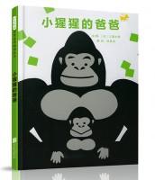 小猩猩的爸爸