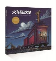 火车狂欢梦