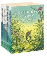 岩村和朗大自然童话 美文诵读版