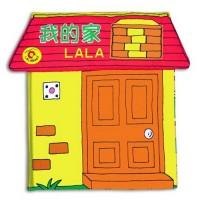 我的家Lala布书