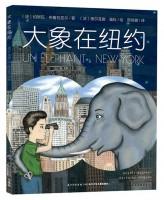 大象在纽约