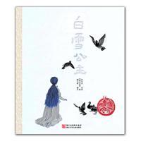 中国儿童原创绘本精品系列:白雪公主